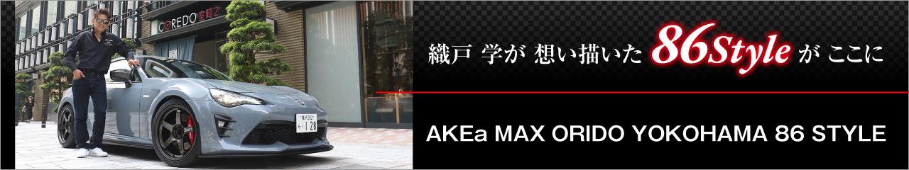 86Style 織戸学選手プロデュース。「オトナの86」 MAX ORIDO × AKEa